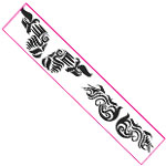 "Paasche ST-11 Tattoo Stencil: 5-3/4"" x 8-3/4"", Tribal Arm Band"